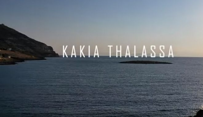 Κακιά Θάλασσα: Το νησάκι της Αττικής με τη φυσική πισίνα που πας κολυμπώντας