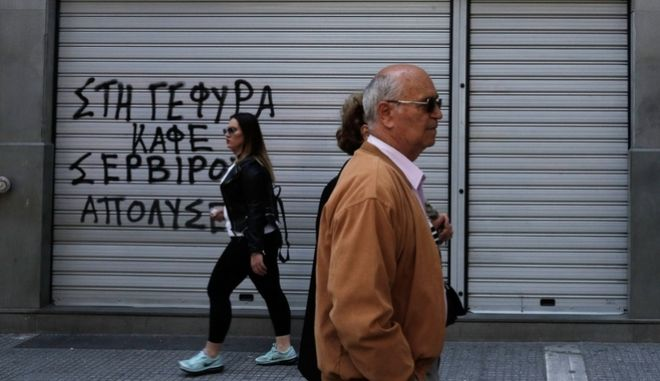 Demonstration against the new social security bill, by labor unions and leftist political parties during a nationwide general strike, in Thessaloniki, Greece on May 8, 2016. /   -      ,      ,  ,  8  2016.