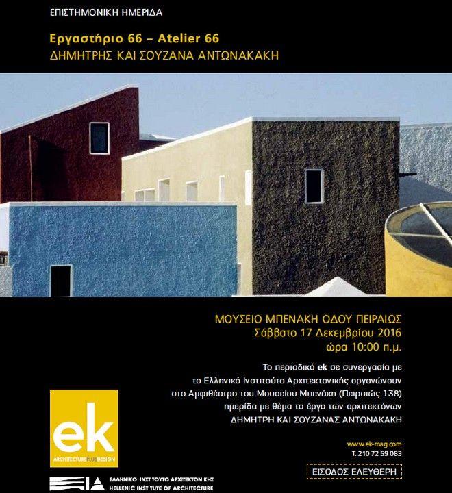 Εργαστήριο 66 – Atelier 66: Δημήτρης και Σουζάνα Αντωνακάκη