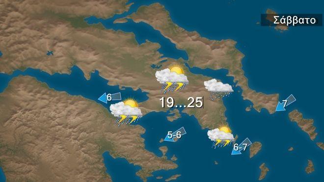 Κακοκαιρία στην Κεντρική και Νότια Ελλάδα