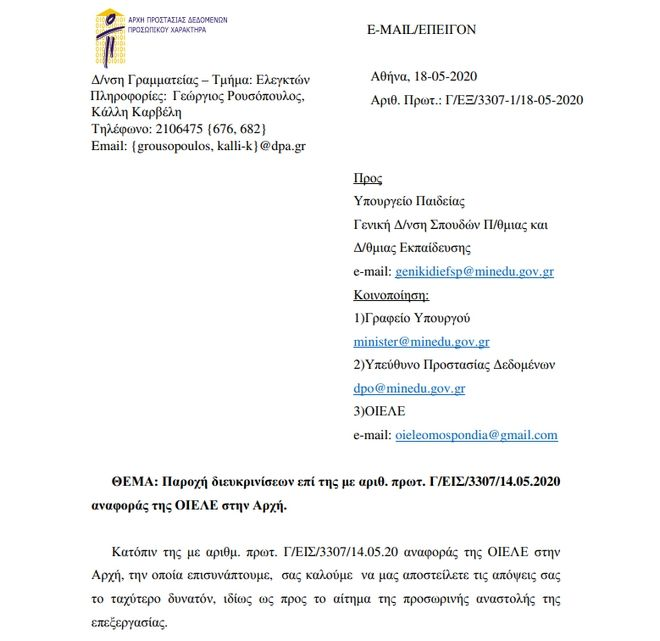 Θέμα NEWS 24/7: Τι έκανε η Κεραμέως με τα προσωπικά μας δεδομένα - O DPO, o νόμος και η