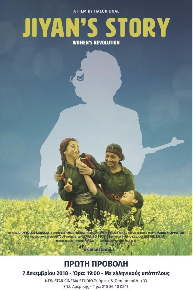 Οι αντάρτισσες που νίκησαν τον ISIS: Το ντοκιμαντέρ για το έπος της Ροζάβα και ο δημιουργός του