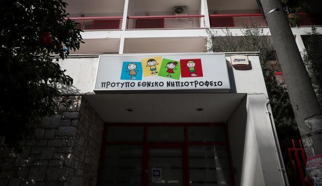 Το Πρότυπο Εθνικό Μηπιοτροφείο στην Καλλιθέα.