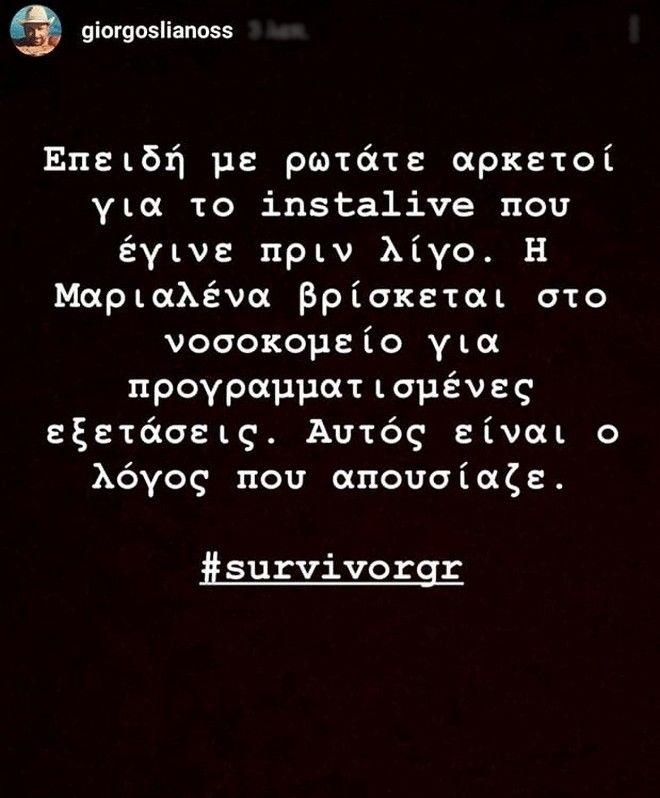 Survivor: Φήμες για αποχώρηση της Μαριαλένας - Το story που διέγραψε ο Λιανός