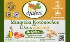 Μπιφτέκι από Ελαιοπουλάκι ® με βρώμη: η νέα, ολοκληρωμένη πρόταση από τα Κοτόπουλα Αγγελάκης