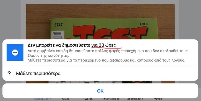 Έλενα Ακρίτα: Το Facebook μπλόκαρε ξανά τον λογαριασμό της