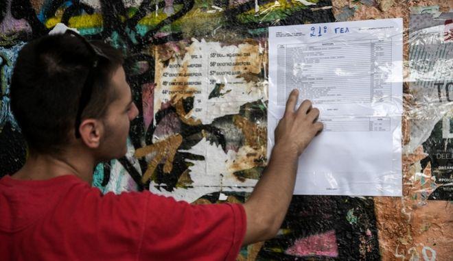 Ανακοίνωση των Βάσεων και των μορίων εισαγωγής σε ΑΕΙ και ΤΕΙ σε Λύκειο της Αθήνας