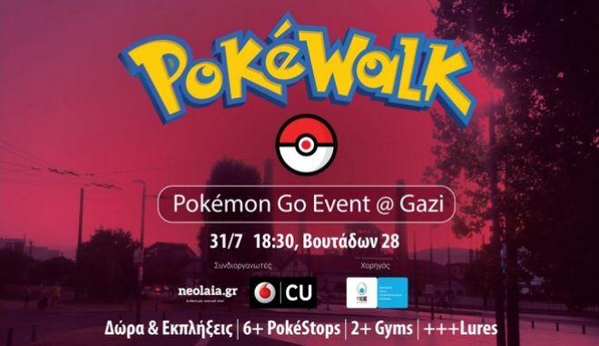 Pokemon Go: Έρχεται το πρώτο PokéWalk Event