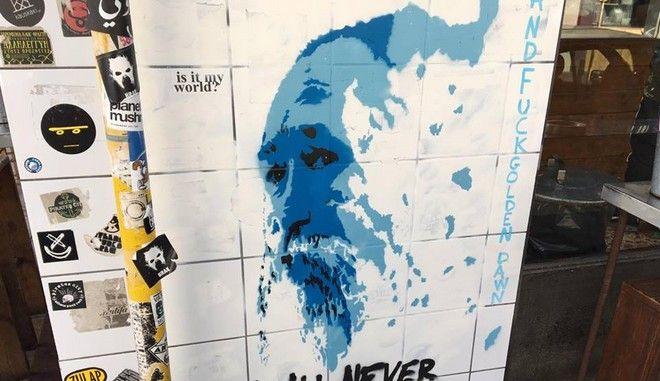 Γκραφίτι στη μνήμη του Τζίμη Πανούση ξεπρόβαλε στον Κεραμεικό