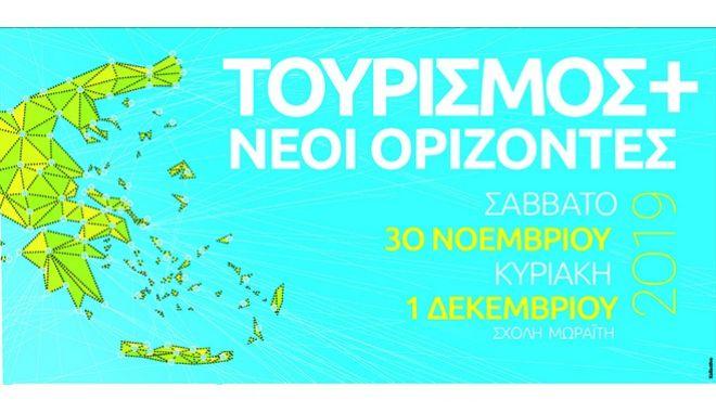 ΣΑΣΜ Forum «Τουρισμός + Νέοι Ορίζοντες»