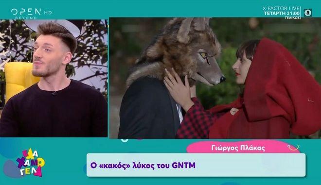 """Ο Γιώργος Πλάκας υποδύθηκε τον """"κακό λύκο"""" στο GNTM 2"""