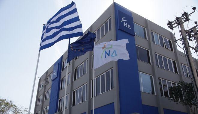 Τα κεντρικά γραφεία της Νέας Δημοκρατίας στην οδό Πειραιώς