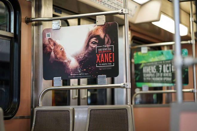 Άνω - Κάτω: Σφοδρές αντιδράσεις για τις διαφημίσεις vegan στο μετρό