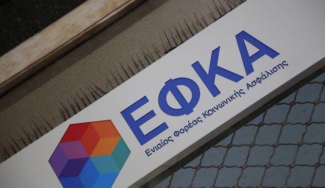 ΑΘΗΝΑ-Κατάληψη στο κτίριο διοίκησης του ΕΦΚΑ στην οδό Αγίου Κωνσταντίνου  από τα μέλη της Πανελλήνιας Ομοσπονδίας Συλλόγων Εργαζομένων ΙΚΑ-ΕΤΑΜ (ΠΟΣΕ ΙΚΑ -ΕΤΑΜ) και της Πανελλήνιας Ομοσπονδίας Προσωπικού Οργανισμών Κοινωνικής Πολιτικής.(Eurokinissi-ΣΤΕΛΙΟΣ ΜΙΣΙΝΑΣ)