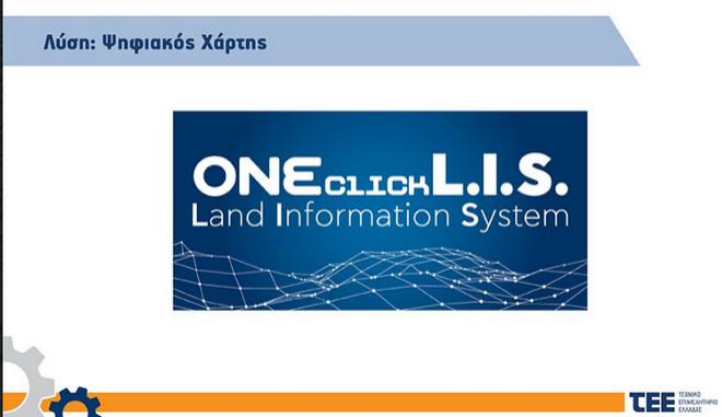 Συνάντηση Στουρνάρα – Στασινού στην ΤτΕ για τον ενιαίο ψηφιακό χάρτη