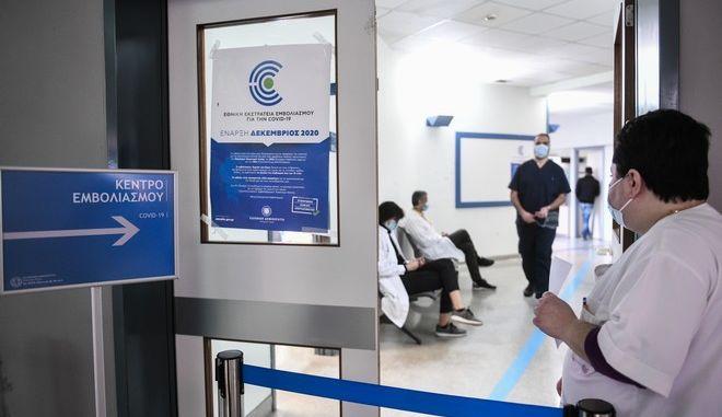 """Έμβολιασμός υγειονομικού προσωπικού κατά του κορονοϊού στο νοσοκομείο """"Αττικόν"""" την Παρασκευή 8 Ιανουαρίου 2021. (EUROKINISSI/ΤΑΤΙΑΝΑ ΜΠΟΛΑΡΗ)"""