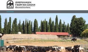 ΔΕΛΤΑ: Πρόγραμμα υποτροφιών για νέους κτηνοτρόφους στην Αμερικανική Γεωργική Σχολή