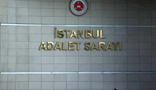 Δικαστήριο της Κωνσταντινούπολης