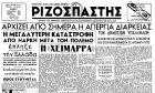 """""""Χειμάρρα"""": Ο ελληνικός Τιτανικός των 400 νεκρών - """"Σε δέρνουμε γιατί δεν πνίγηκες"""""""