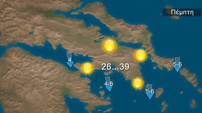 Καιρός: Αισθητή η ζέστη και την Πέμπτη με 40άρια