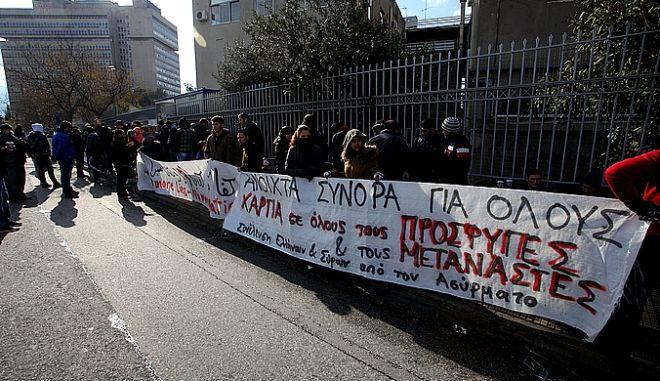 Φωτογραφία από παράσταση διαμαρτυρίας στην Υπηρεσία Ασύλου