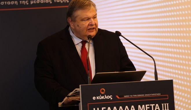 """Διήμερο Συνέδριο  Η Ελλάδα μετά ΙΙΙ με θέμα """" Η ανασύσταση της μεσαίας τάξης"""". Στο βήμα ο Ευάγγελος Βενιζέλος."""