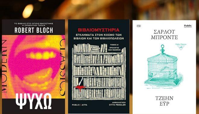 Η PUBLIC ΒΙΒΛΙΟΘΗΚΗ φέρνει τρία νέα βιβλία που θα λατρέψετε!