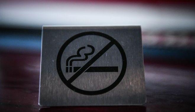 Σήμα απαγόρευσης καπνίσματος.