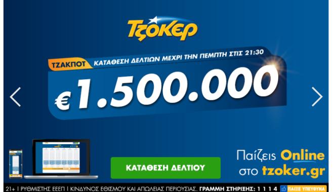Το ΤΖΟΚΕΡ μοιράζει απόψε 1,5 εκατ. ευρώ –