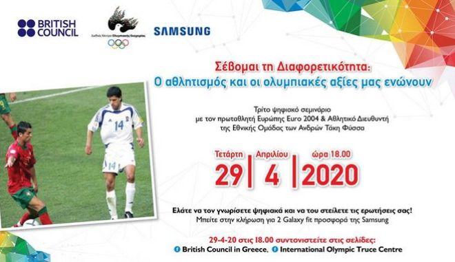 Η Samsung Electronics Hellas στηρίζει την τρίτη online συνάντηση του προγράμματος «Σέβομαι τη Διαφορετικότητα»