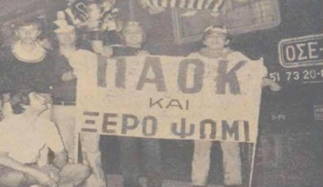 O ΠΑΟΚ του Νίκου Τριανταφυλλίδη κατεβαίνει Αθήνα για τέσσερις συλλεκτικές προβολές