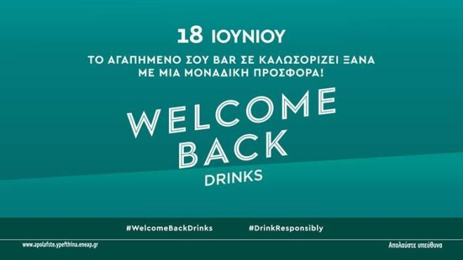 Welcome Back Drinks: 104 μπαρ μας κερνάνε ποτά την Πέμπτη