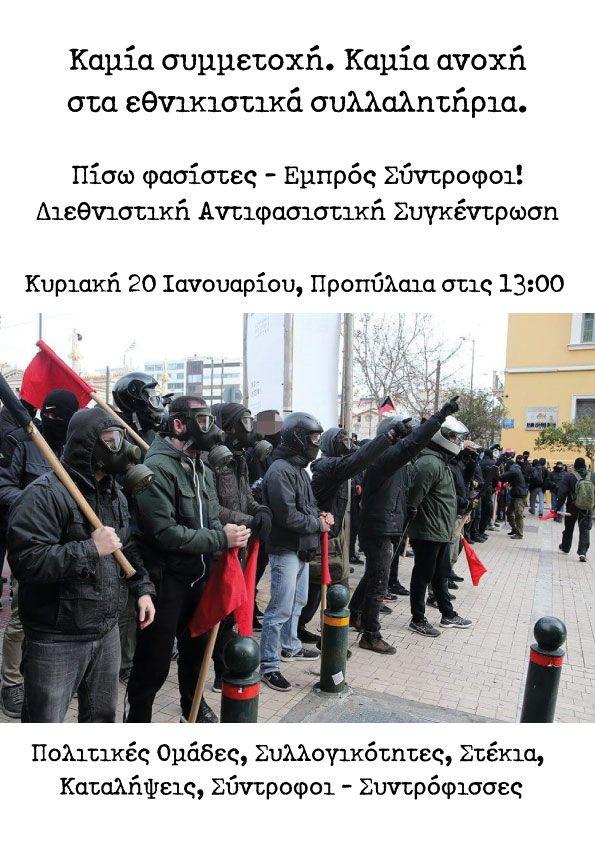 Αντισυλλαλητήριο στα Προπύλαια