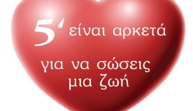 Μια από τις αφίσες της Συντονιστικής Επιτροπής Αιμοδοσίας και Διαφώτισης που κυκλοφορεί στην Κύπρο, για την ενθάρρυνση της εθελοντικής αιμοδοσίας.