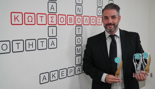Σημαντική διάκριση της Κωτσόβολος στα Greek Hospitality Awards 2020
