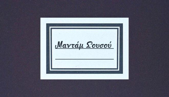 Μαντάμ Σουσού: Ψωνάρα, αλλά αγαπημένη στους Έλληνες