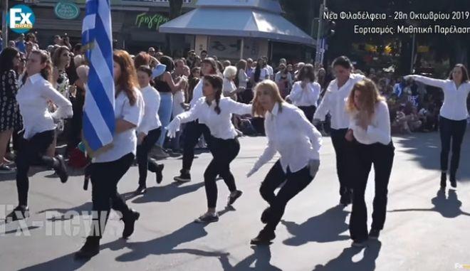 Παρέλαση στη Νέα Φιλαδέλφεια: Δεν ήταν μαθήτριες οι 10 που βάδισαν αλά Monty Python