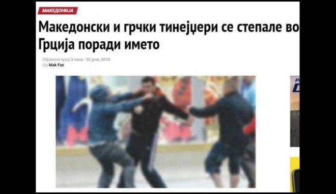 "Makfax: Άγριες συμπλοκές Ελλήνων και Σκοπιανών εφήβων για τη ""Μακεδονία"""
