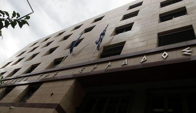 Τράπεζα της Ελλάδος.