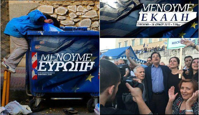#MenoumeEvropi_movies: Είναι η χθεσινή συγκέντρωση στο Σύνταγμα, η καλύτερη όλων των εποχών;
