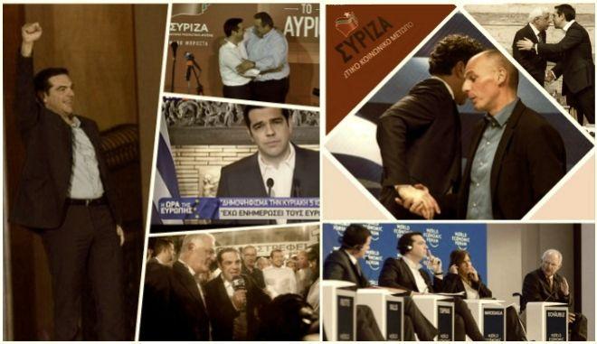 Ένας χρόνος ΣΥΡΙΖΑ: Οι 'σταθμοί' της κυβέρνησης μέσα από 25 φωτογραφίες