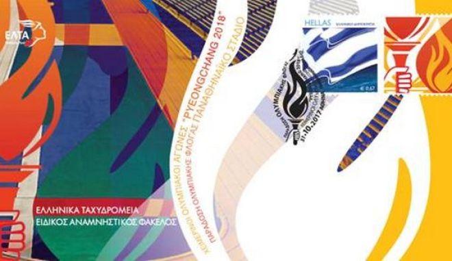 Η Ολυμπιακή Φλόγα στα ελληνικά γραμματόσημα