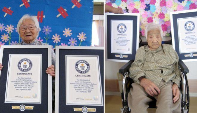 Οι δίδυμες αδερφές από την Ιαπωνία που έχουν το ρεκόρ γκίνες, ως τα γηραιότερα εν ζωή δίδυμα.