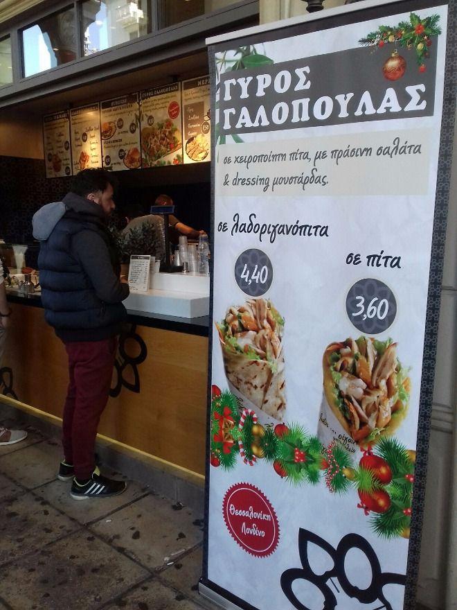 Θεσσαλονίκη: Και εγένετο γύρος γαλοπούλας