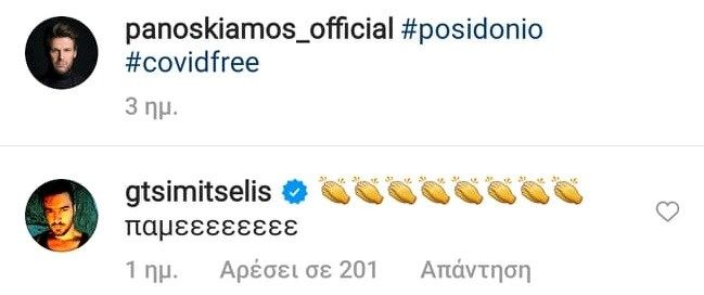 Ο Τσιμιτσέλης απαντά στα υβριστικά σχόλια για την στήριξη στον Κιάμο
