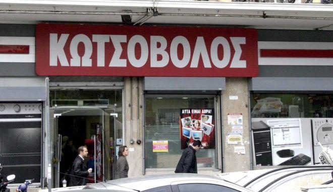 Κατάστημα της αλυσίδας Κωτσόβολος