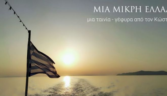 Ματιές στην Ελλάδα της πανδημίας και της Ιστορίας