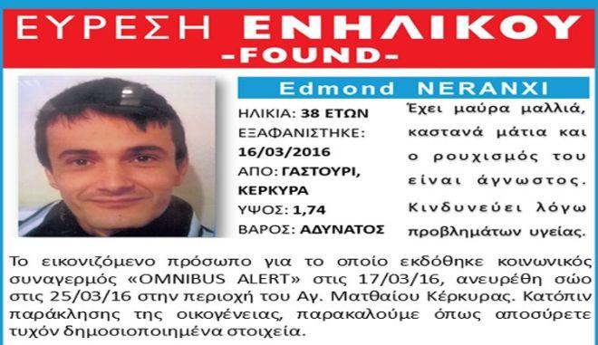 Κέρκυρα: Βρέθηκε σώος ο 39χρονος Αλβανός