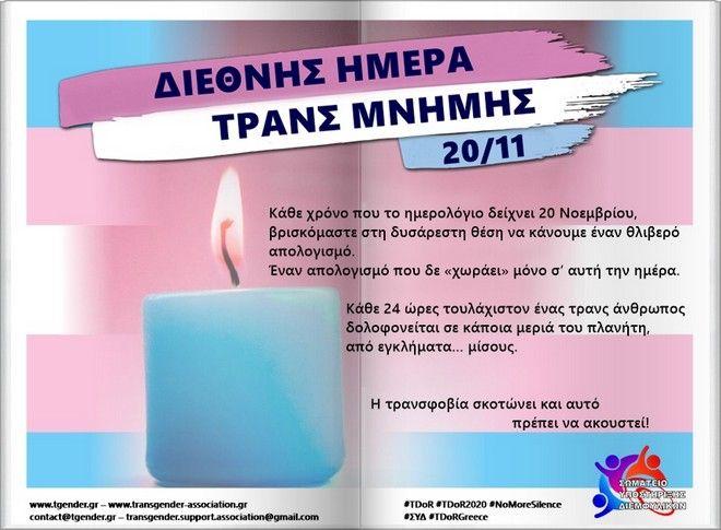 Διεθνής Ημέρα Τρανς Μνήμης