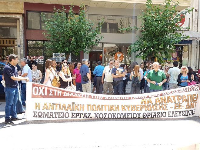 Διαμαρτυρία της ΕΙΝΑΠ έξω από το Υπουργείο Υγείας